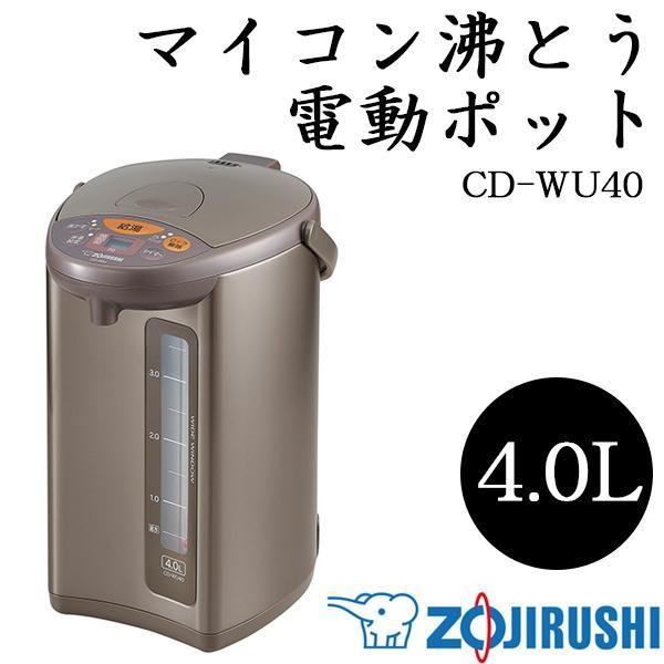 象印 マイコン沸とう 電動ポット メタリックブラウン(TM) 4.0L CD-WU40