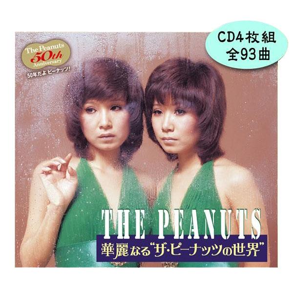 キングレコード 華麗なる「ザ・ピーナッツの世界」 50年だよピーナッツ!(CD4枚組) KICS-6264~7