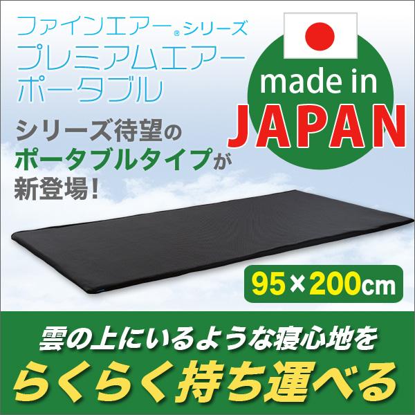 【日本製】ファインエアー(R)シリーズ【プレミアムエアー(ポータブル95cm幅)】