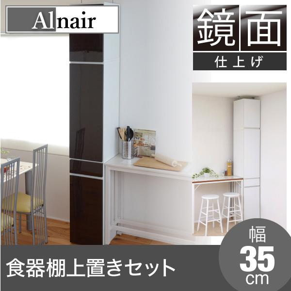 Alnair 鏡面食器棚 35cm幅 上置きセット