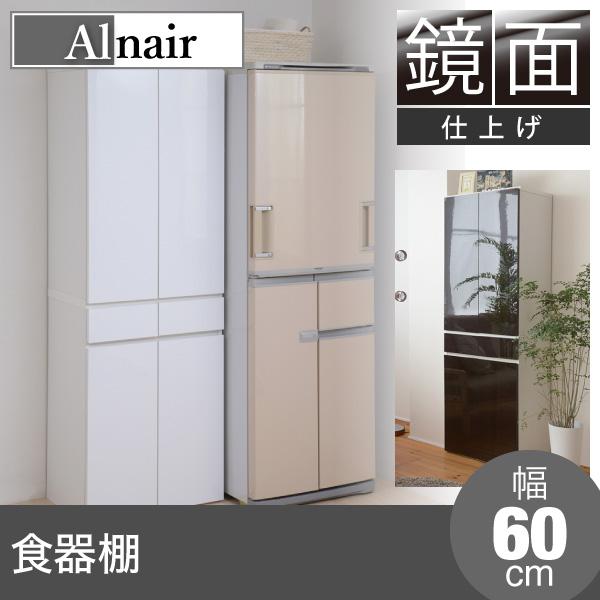 Alnair 鏡面食器棚 60cm幅