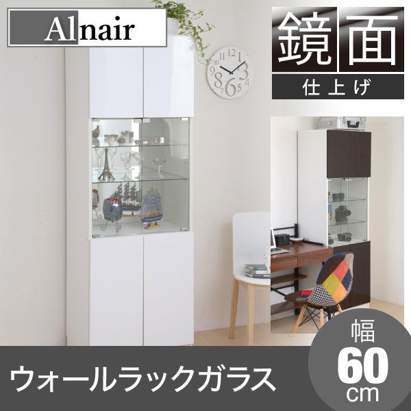 Alnair 鏡面ウォールラック ガラス 60cm幅