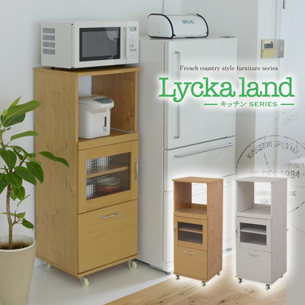 Lycka land レンジ台45cm幅