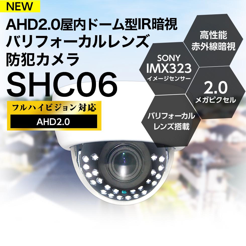 【国内安心アフターサポート】 屋内用ドーム型監視カメラ AHD2.0 屋内ドーム型IR暗視 バリフォーカルレンズ 屋内用防犯カメラ