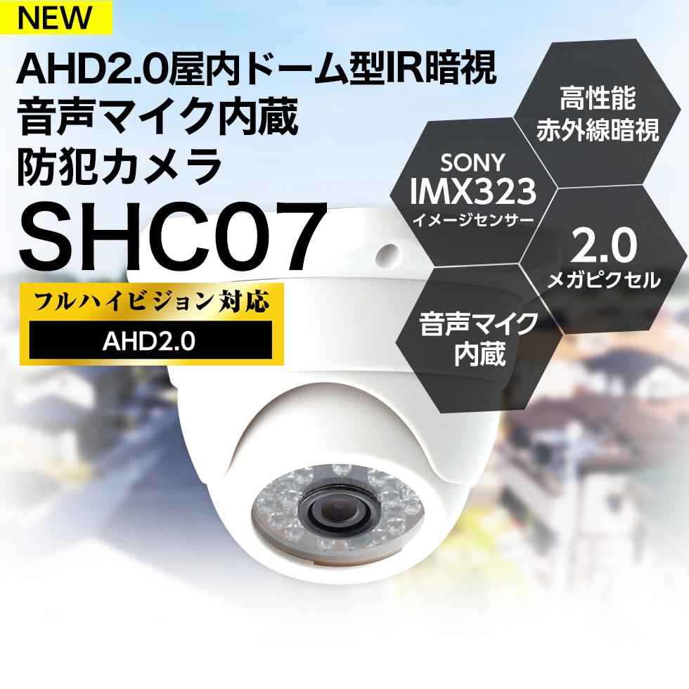 【エントリーで全品ポイント10倍】屋内用ドーム型監視カメラ AHD2.0 屋内ドーム型IR暗視 音声マイク内蔵 屋内用防犯カメラ