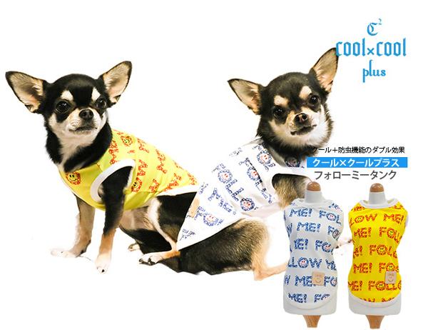 今季も再入荷 希少 メール便 犬服 ドッグウェア ペットウェア 小型犬 中型犬 半額セール開始 メール便可 クークチュール 夏物 クール×防虫加工のダブル効果 S-3L サイズ クールクールプラス フォローミータンク 12242