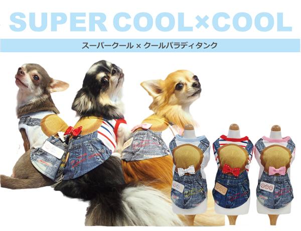 メール便 犬服 ドッグウェア 小型犬 予約 中型犬 半額セール開始 クークチュール 2020夏 スーパークールクール SS-LLサイズ ST-LTサイズ メール便OK パラディタンク 出群 12285 全3色