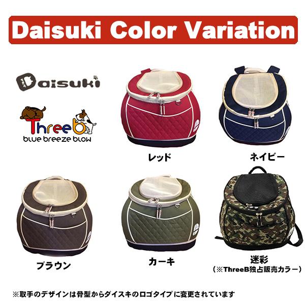 プレゼント付き ポイント10倍 小型犬 猫用バッグ ペットキャリー オンライン限定商品 Daisuki ダイスキ ThreeBオリジナルカラー登場 全8色 ノーマルサイズ ペットキャリーリュック リュックサック 至高 耐荷重6キロまで 猫用キャリーバック