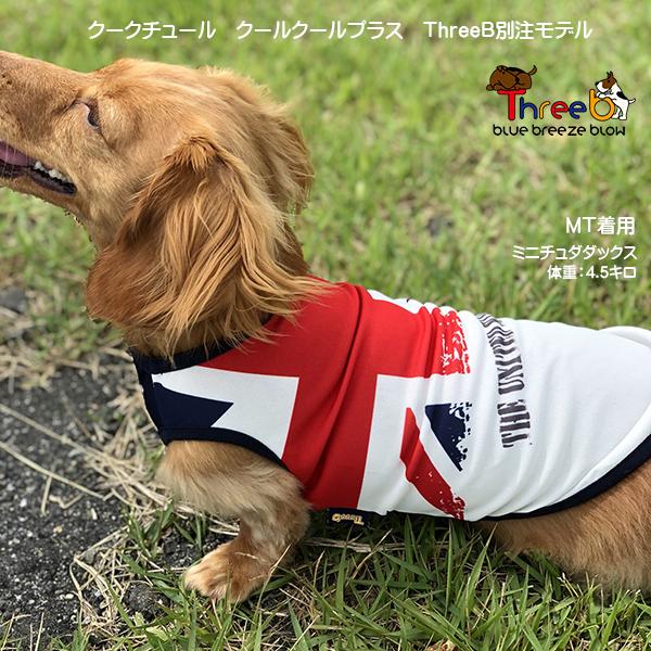 高級な メール便 犬服 ドッグウェア 小型-中型犬 クークチュール ThreeBスリービー 別注オリジナルモデル第3弾 イギリス国旗柄 クールクールプラス 安全 クール加工+防虫加工のW効果 MT-LTサイズ S-3Lサイズ 全2色 ThreeB-04