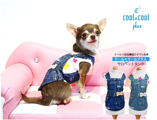 SALE 犬服 ドッグウェア クークチュール セール 新品 クールクールプラス サロペット 10%OFF 全2色 タンク 12181 防虫加工のダブル効果 クール加工 ST-LTサイズ SS-3Lサイズ