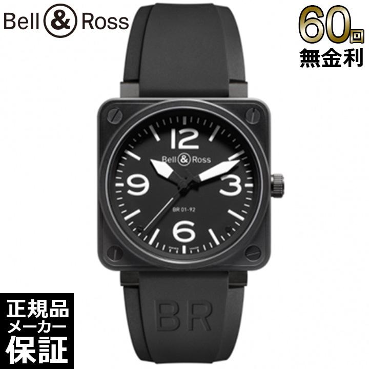 [オリジナルモバイルバッテリープレゼント][正規品] ベル&ロス Bell&Ross ベルアンドロス INSTRUMENTS BR01-92 CARBON BR01-92CFB-R 46mm 100m防水 自動巻き ステンレス ラバー 2年保証 新品 メンズ 腕時計 [60回無金利可]