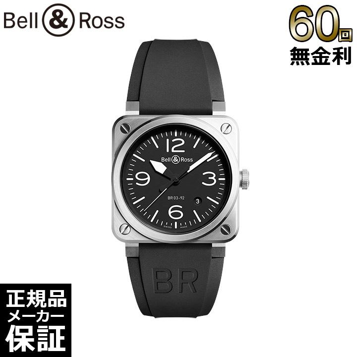 [オリジナルモバイルバッテリープレゼント][正規品] ベル&ロス Bell&Ross ベルアンドロス INSTRUMENTS BR0392-BLC-ST/SRB BR 03-92 STEEL 42mm 100m防水 自動巻き ステンレス ラバー 2年保証 新品 メンズ 腕時計 [60回無金利可]