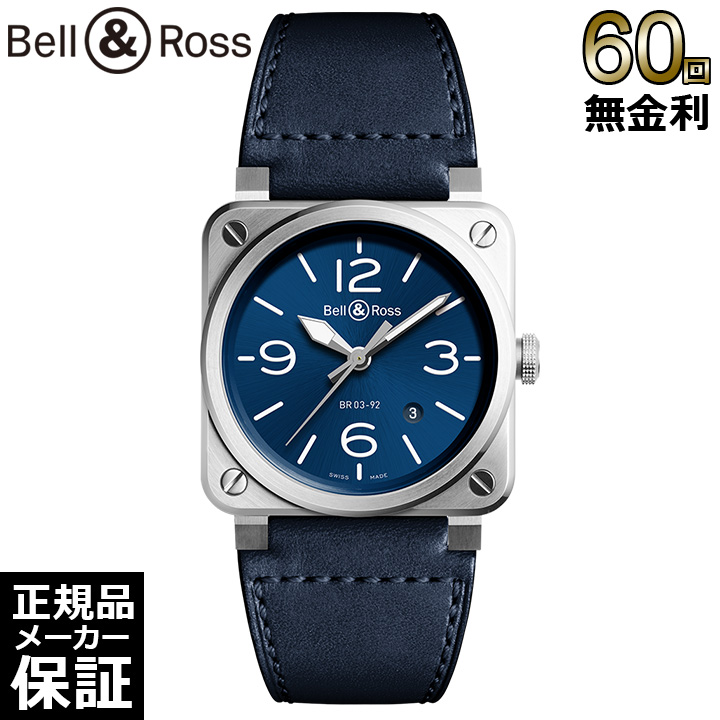 [オリジナルモバイルバッテリープレゼント][正規品] ベル&ロス Bell&Ross ベルアンドロス INSTRUMENTS BR0392-BLU-ST/SCA BR 03-92 BLUE STEEL 42mm 100m防水 自動巻き ステンレス 2年保証 新品 メンズ 腕時計 [60回無金利可]