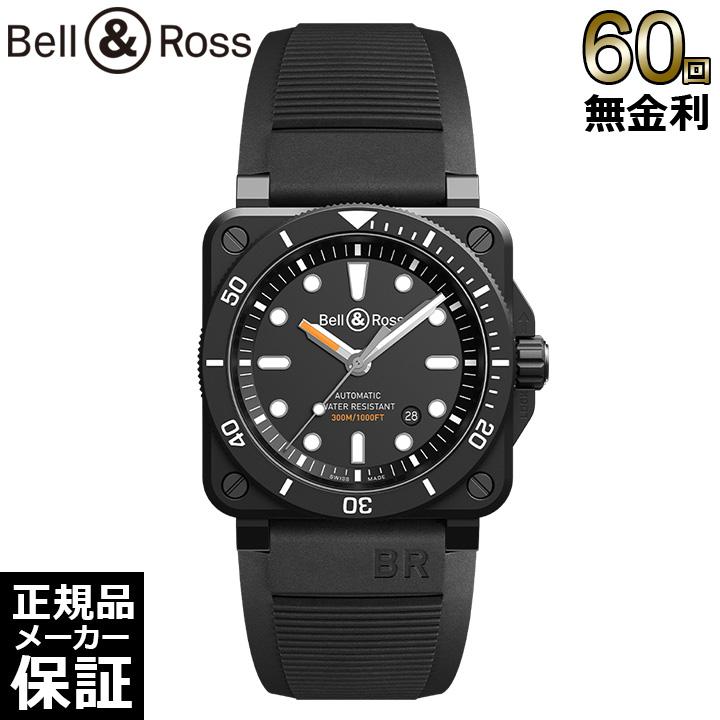 [オリジナルモバイルバッテリープレゼント][正規品] INSTRUMENTS ベル&ロス Bell&Ross ベルアンドロス BR0392-D-BL-CE/SRB BR 03-92 DIVER BLACK MATTE 42mm 300m防水 自動巻き ステンレス 2年保証 新品 メンズ 腕時計 [60回無金利可]