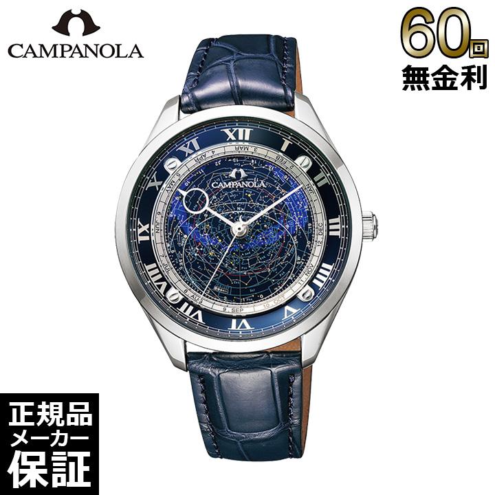 [コレクションBOXプレゼント] [新入荷] [正規品] シチズン カンパノラ コスモサイン AO1030-09L メンズ 腕時計 腕時計 CITIZEN [60回無金利可]