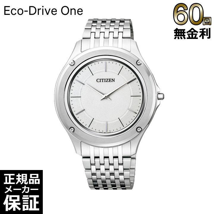 【スーパーSALE限定!クーポンで2,000円OFF対象商品】 [正規品] CITIZEN シチズン 腕時計 メンズ エコ・ドライブ ワン AR5000-68A [60回無金利可]