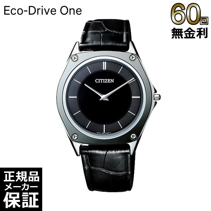 [正規品] CITIZEN シチズン 腕時計 メンズ エコ・ドライブ ワン AR5044-03E [60回無金利可]
