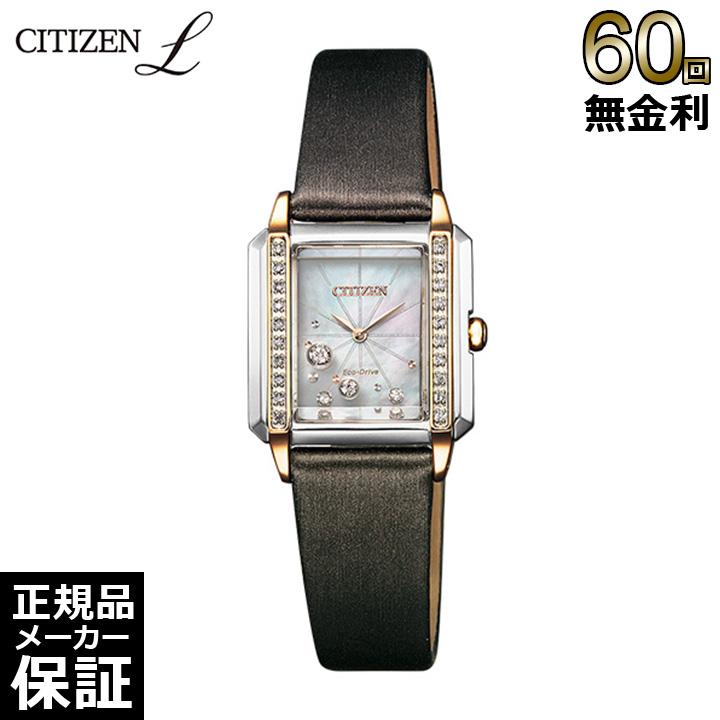 [正規品] CITIZEN シチズン エル レディース 腕時計 EG7068-16D レディース 腕時計 [60回無金利可]