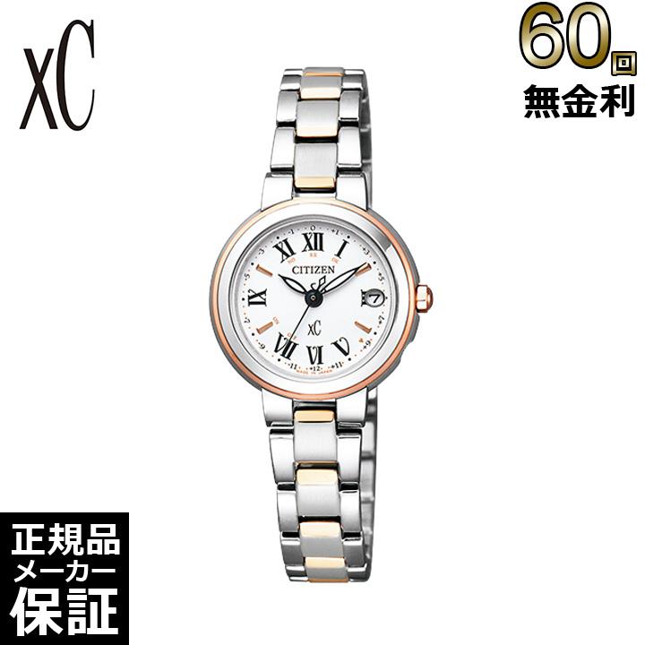 [正規品] CITIZEN シチズン クロスシー ハッピーフライト ステンレス ES9004-52A レディース 腕時計 [60回無金利可]