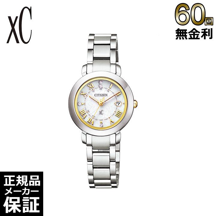 [正規品] [新商品] [限定] CITIZEN シチズン クロスシー ハッピーフライト 限定モデル ES9440-51P レディース 腕時計 ペアウオッチ [60回無金利可]