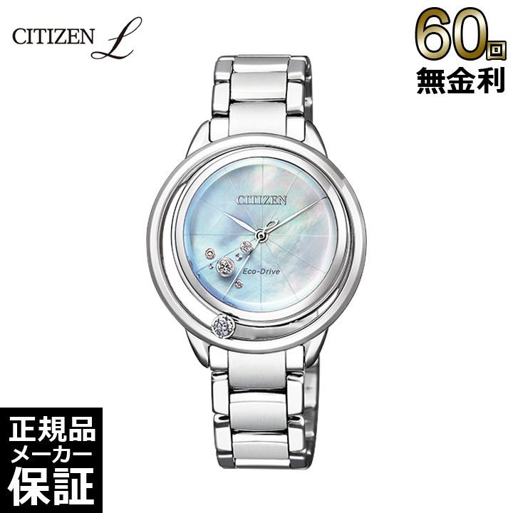 [正規品] CITIZEN L シチズン エル レディース 腕時計 EW5521-81D [60回無金利可]