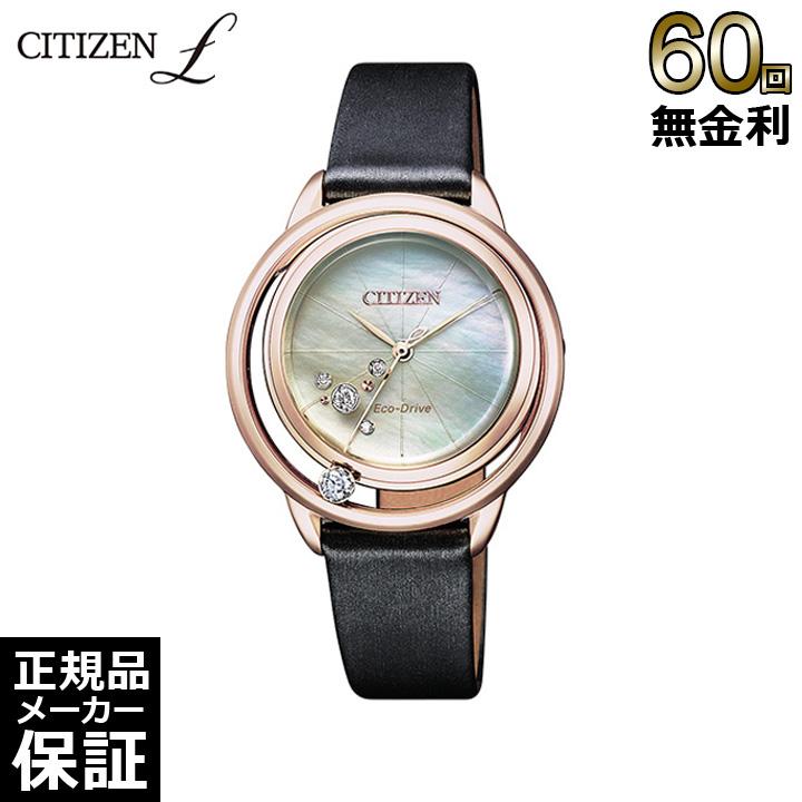 [正規品] [世界限定モデル] CITIZEN L シチズン エル レディース 腕時計 EW5522-20D [60回無金利可]