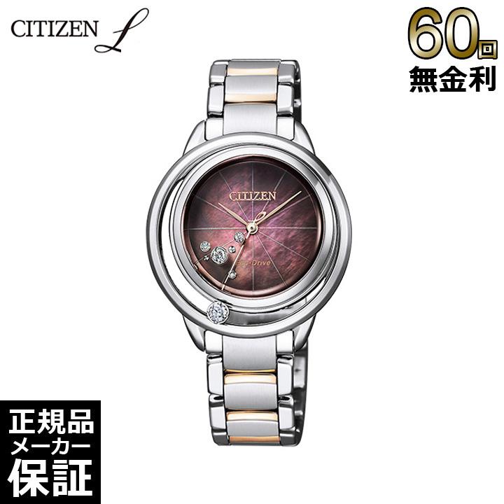 [正規品] CITIZEN L シチズン エル レディース 腕時計 EW5529-55W [60回無金利可]