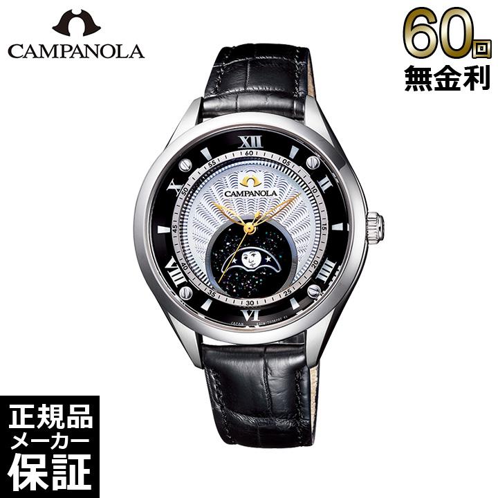 [コレクションBOXプレゼント][正規品] シチズン カンパノラ 結弦(ゆづる) EZ2000-06A 腕時計 CITIZEN [60回無金利可]