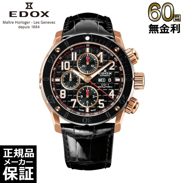 [正規品] EDOX エドックス メンズ 腕時計 クロノオフショア1 クロノグラフ オートマチック 01122-37R-NBR8 [60回無金利可]