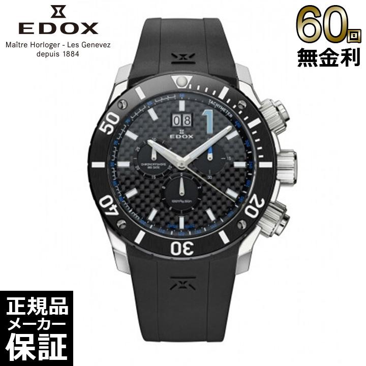 [正規品] EDOX エドックス メンズ 腕時計 クロノオフショア1 クロノグラフビッグデイト 10020-3-NBU [60回無金利可]