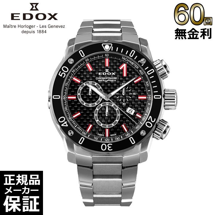 [正規品] EDOX エドックス メンズ 腕時計 クロノオフショア1 クロノグラフ 10221-3M-NIRO2 [60回無金利可]