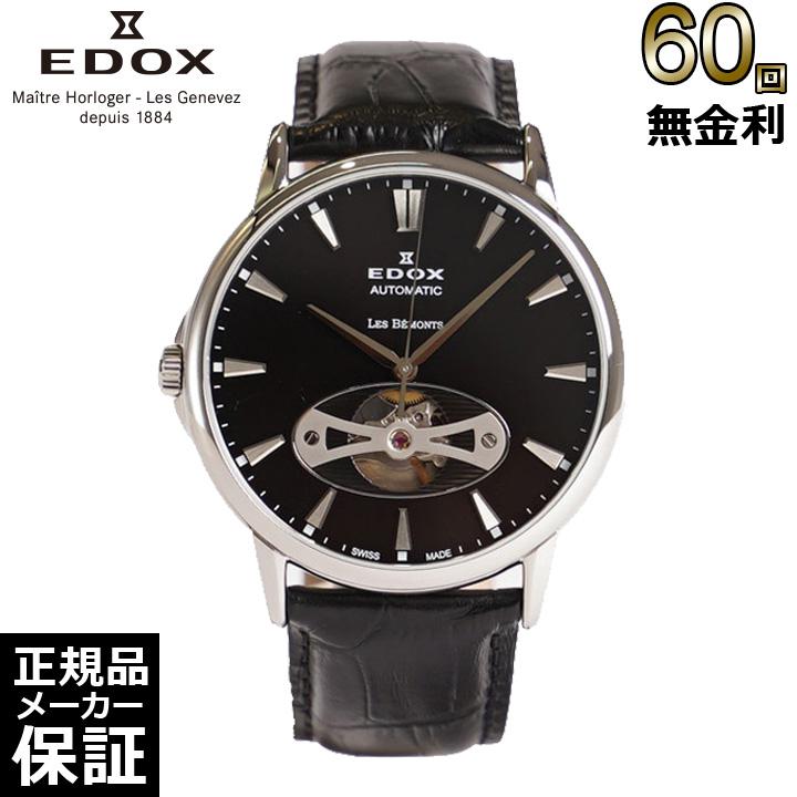 [正規品] EDOX エドックス メンズ 腕時計 レ・ベモン オープンハート 85021-3-NIN [60回無金利可]