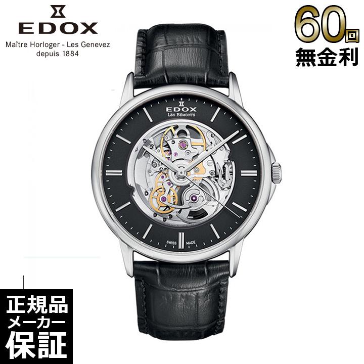 [正規品] EDOX エドックス メンズ 腕時計 レ・ベモン シェードオブタイム85300-3-NIN [60回無金利可]
