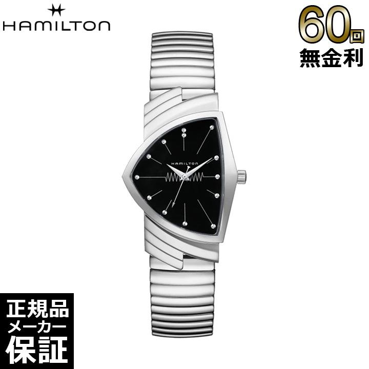 [正規品] ハミルトン 腕時計 ベンチュラ メンズ メタル シルバー H24411232 Hamilton クォーツ 腕時計ビジネス プレゼント ギフト お祝い 誕生日 記念日 大人 [60回無金利可]