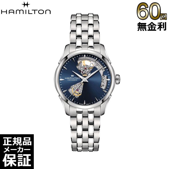 [正規品] ハミルトン 腕時計 ジャズマスター オープンハート オート メンズ メタル 36mm ブルー文字盤 Hamilton H32215141 腕時計 機械式 自動巻き ビジネス プレゼント ギフト お祝い 誕生日 記念日 大人 [60回無金利可]