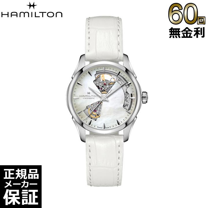 [正規品] ハミルトン 腕時計 ジャズマスター オープンハート オート レディース レザー ホワイト文字盤 Hamilton H32215890 腕時計 機械式 自動巻き ビジネス プレゼント ギフト お祝い 誕生日 記念日 大人 [60回無金利可]