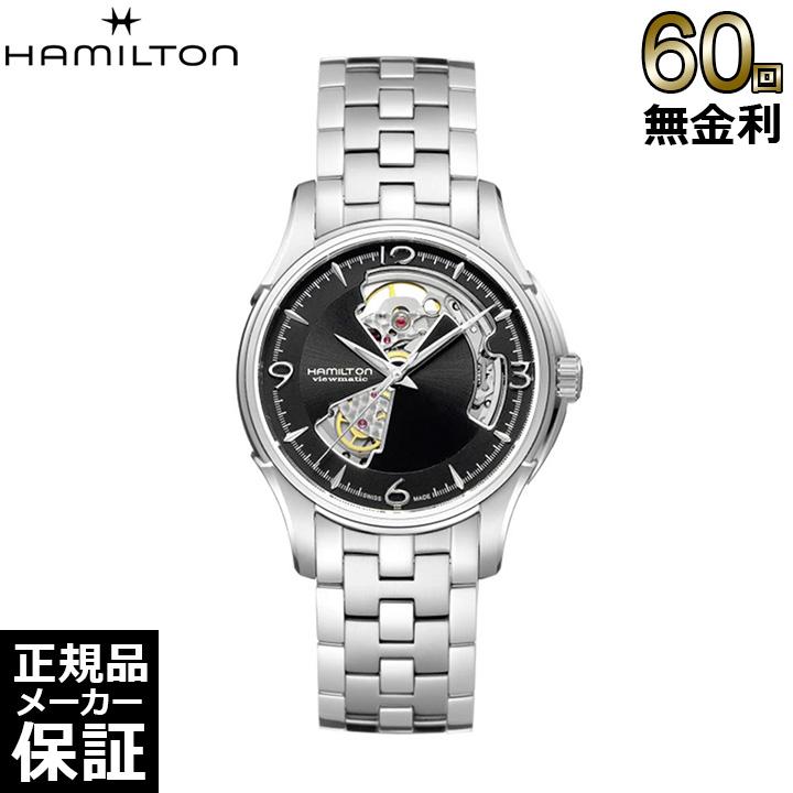 [正規品] ハミルトン 腕時計 ジャズマスター オープンハート メンズ メタル ブラック文字盤 40mm H32565135 Hamilton 腕時計 機械式 自動巻き ビジネス プレゼント ギフト お祝い 誕生日 記念日 大人 [60回無金利可]