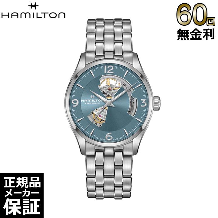[正規品] ハミルトン 腕時計 ジャズマスター オープンハート オート メンズ メタル アイスブルー 42mm Hamilton H32705142 腕時計 機械式 自動巻き ビジネス プレゼント ギフト お祝い 誕生日 記念日 大人 [60回無金利可]