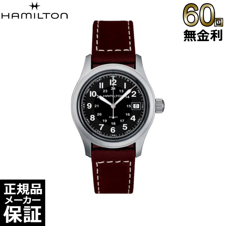 [正規品] ハミルトン 腕時計 カーキ フィールド メンズ レザー H68411533 Hamilton 腕時計ビジネス プレゼント ギフト お祝い 誕生日 記念日 大人 [60回無金利可]