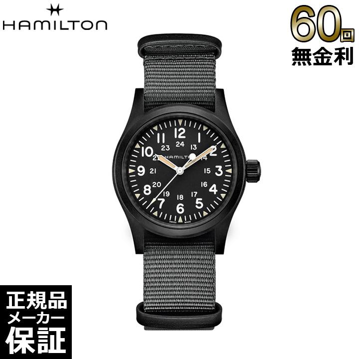 [正規品] ハミルトン 腕時計 カーキ フィールド メカニカル テキスタイル メンズ ブラック Hamilton H69409930 腕時計ビジネス プレゼント ギフト お祝い 誕生日 記念日 大人 [60回無金利可]