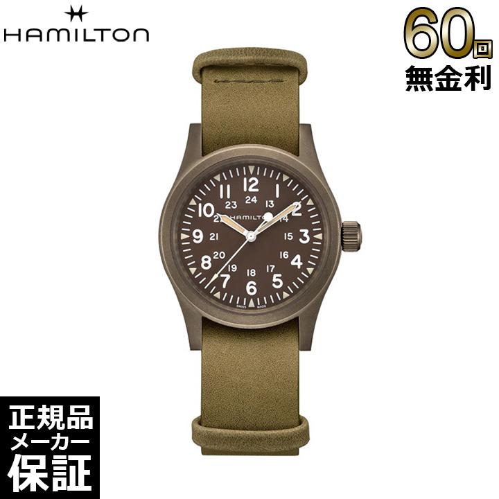 [2019新作][正規品] ハミルトン 腕時計 カーキ フィールド メンズ レザー Hamilton H69449861 腕時計ビジネス プレゼント ギフト お祝い 誕生日 記念日 大人 [60回無金利可]
