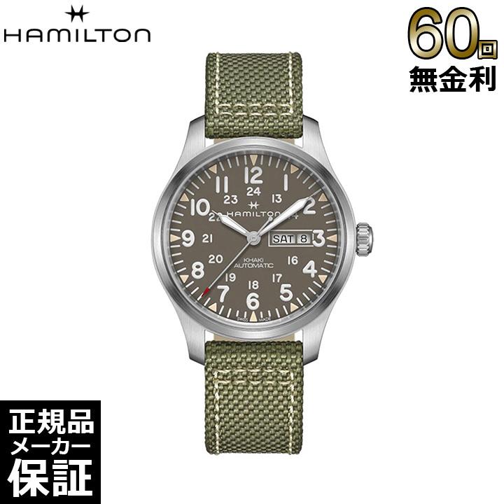 [正規品] ハミルトン 腕時計 カーキ フィールド デイデイト メンズ テキスタイル Hamilton H70535081 腕時計ビジネス プレゼント ギフト お祝い 誕生日 記念日 大人 [60回無金利可]
