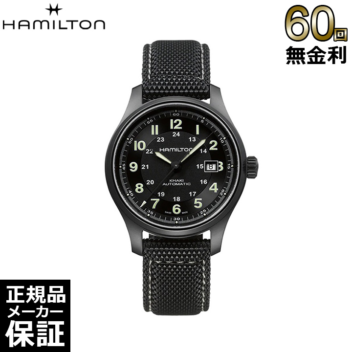 [正規品] ハミルトン 腕時計 カーキ フィールド チタニウム メンズ ラバー Hamilton H70575733 腕時計ビジネス プレゼント ギフト お祝い 誕生日 記念日 大人 [60回無金利可]