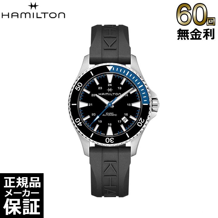[正規品] ハミルトン 腕時計 カーキネイビースキューバ メンズ ラバー Hamilton H82315331 腕時計ビジネス プレゼント ギフト お祝い 誕生日 記念日 大人 [60回無金利可]