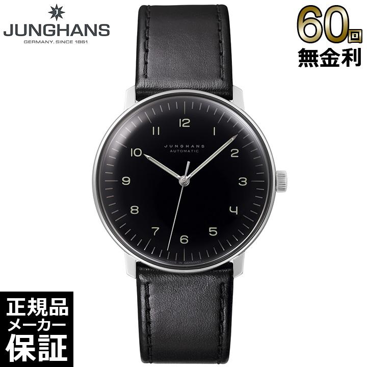 [正規品] [あす楽対応可] ユンハンス マックスビル 027 3400 00 メンズ 腕時計 [60回無金利可]