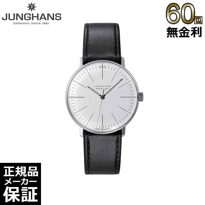 [正規品] [あす楽対応可] ユンハンス マックスビル 027 3700 00 レディース メンズ 腕時計 [60回無金利可]