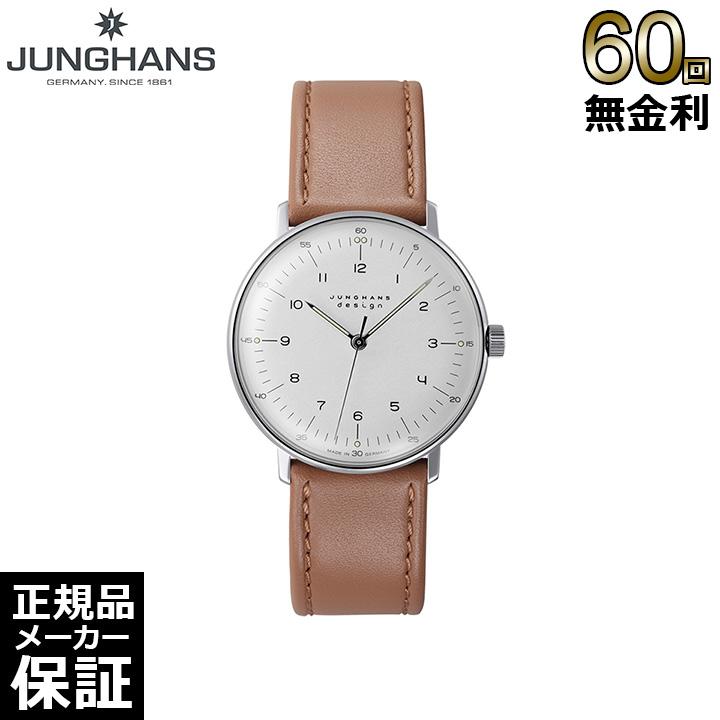 [正規品] [あす楽対応可] ユンハンス マックスビル 027 3701 00 レディース メンズ 腕時計 [60回無金利可]