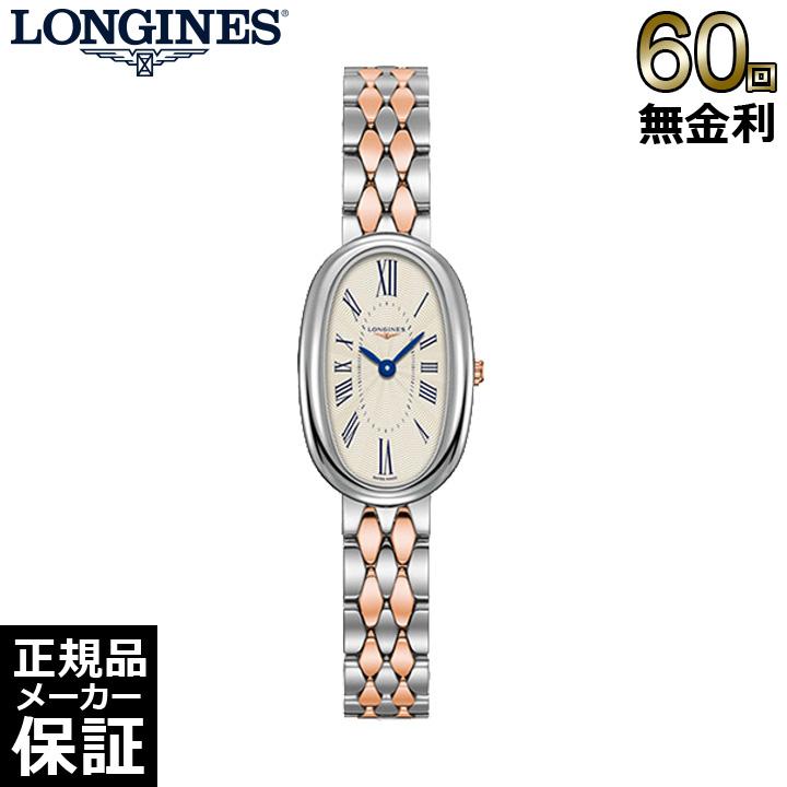 [正規品] ロンジン サンフォネット クォーツ レディース 腕時計 ステンレススティール l23055717 [60回無金利可]