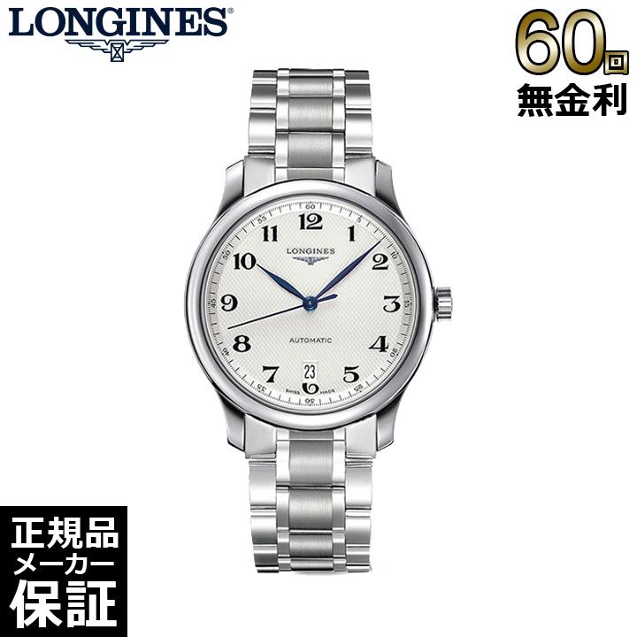 [正規品] ロンジン マスターコレクションー 自動巻き メンズ 腕時計 ステンレススティール l26284786 [60回無金利可]