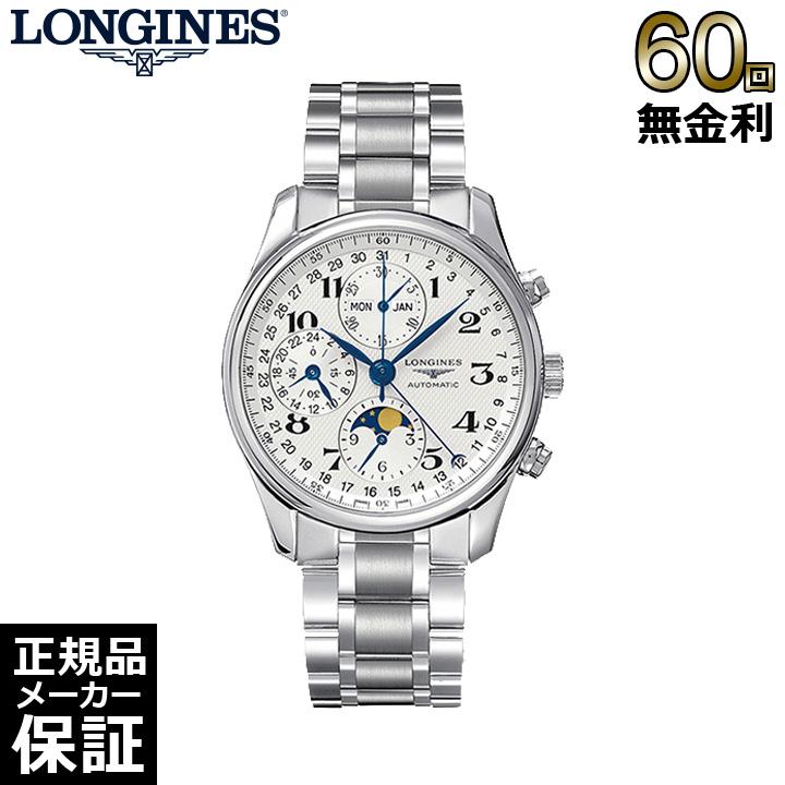[正規品] ロンジン マスターコレクションー 自動巻き メンズ 腕時計 ステンレススティール l26734786 [60回無金利可]